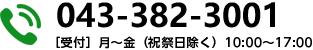 043-382-3001 [受付] 月~金(祝祭日除く)10:00~17:00